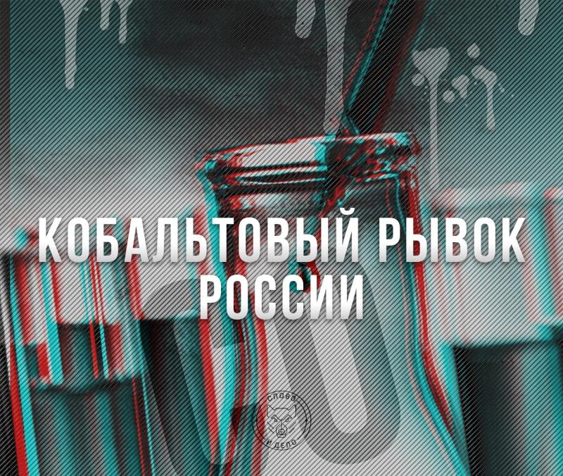Кобальтовый рывок России