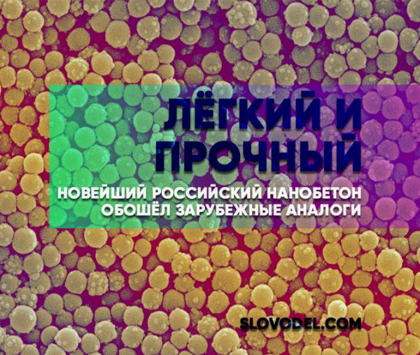 Лёгкий и прочный: новейший российский «нанобетон» обошел зарубежные аналоги