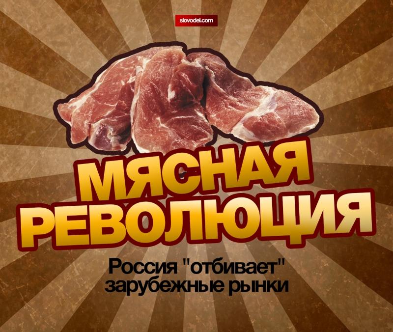 """Мясная революция. Россия """"отбивает"""" зарубежные рынки"""