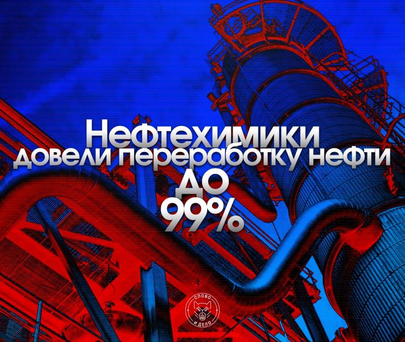 Нефтехимики довели переработку нефти до 99%