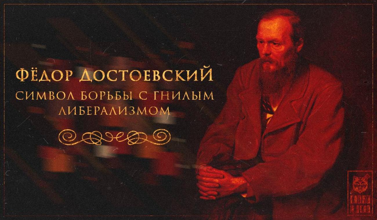 Фёдор Достоевский: символ борьбы с гнилым либерализмом