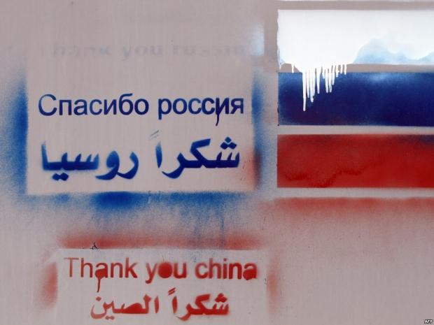 Россия и Китай спасут сирийскую экономику