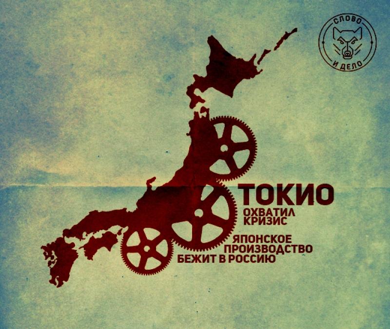 Токио охватил кризис: японское производство бежит в Россию