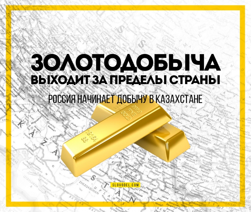 Золотодобыча выходит за пределы страны. Россия начинает добычу в Казахстане