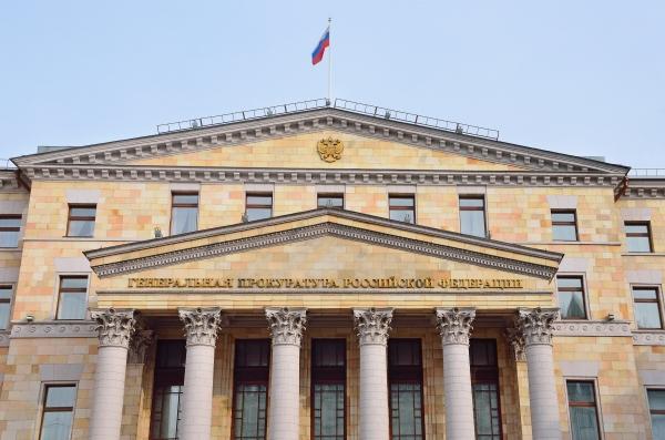 Генпрокуратура РФ разработала план борьбы с откатами при госзакупках