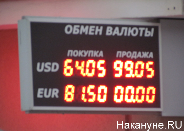валюта, курс|Фото: Накануне.RU
