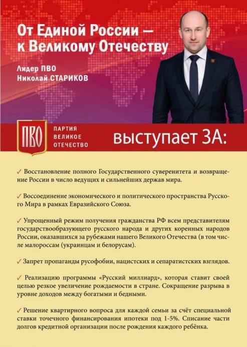 listovka_PVO1-01-1-730x1024