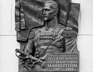 Памятная табличка Маннергейму демонтирована, но продолжает вызывать споры