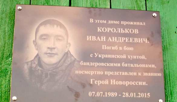 В РФ появилась первая мемориальная доска в честь русского добровольца, павшего за Новороссию | Русская весна