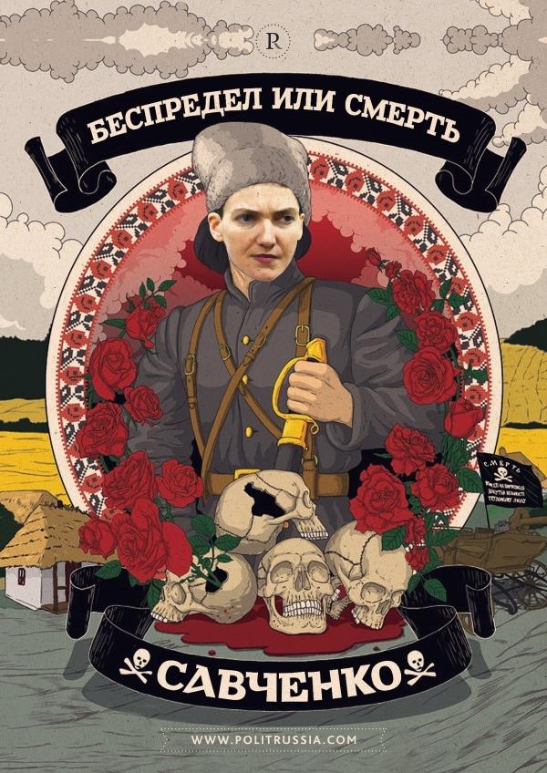 Надежда Савченко на Украине: «перемога» или «зрада»?