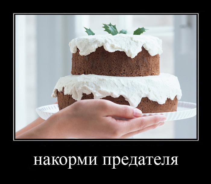 nakormi_predatelya
