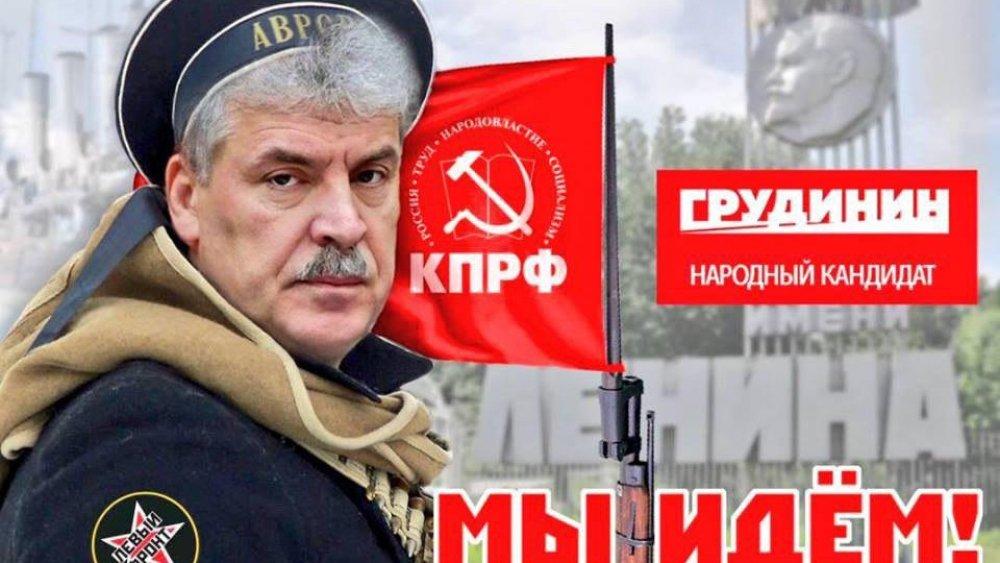 Кандидат от КПРФ Грудинин отобрал жилье у собственных сотрудников