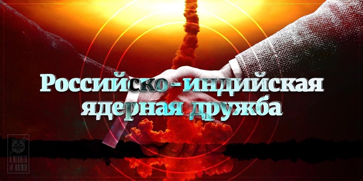 Российско-индийская ядерная дружба
