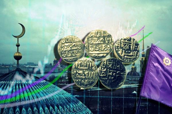 В России перенимают опыт исламского банкинга
