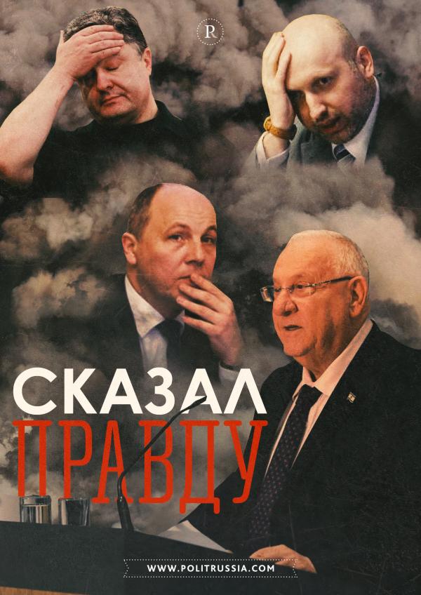 Президент Израиля указал на истинную историю украинских националистов