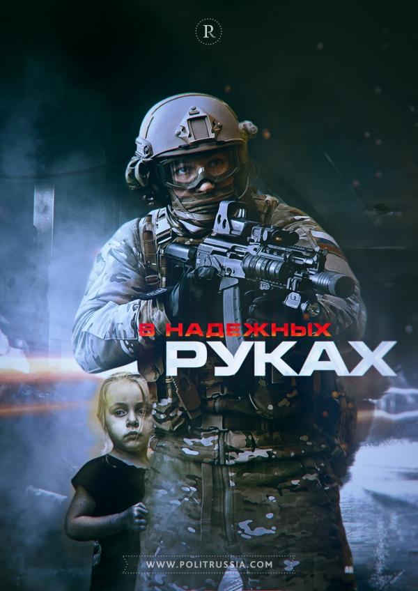 Спецслужбы России – невидимые стражи нашей безопасности