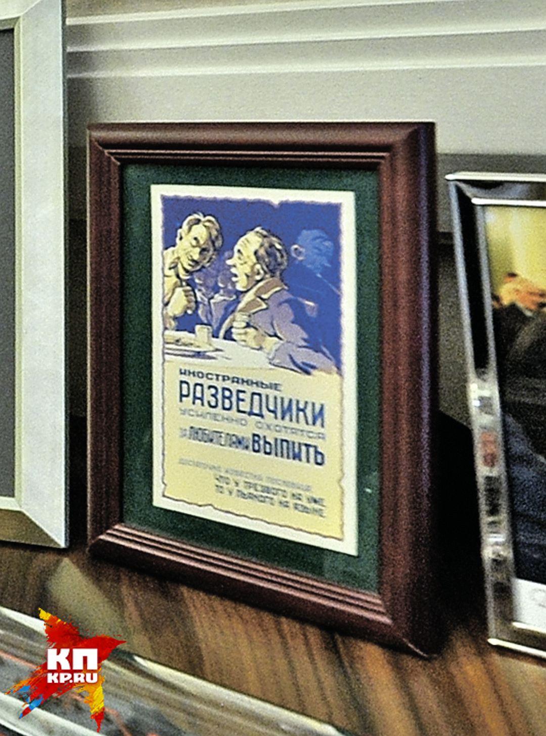 В рабочем кабинете Иванова, который долго служил в разведке, есть шуточный советский плакат с таким текстом: «Иностранные разведчики усиленно охотятся за любителями выпить». Фото: Евгения ГУСЕВА